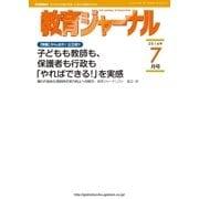 教育ジャーナル2014年7月号Lite版(第1特集)(学研) [電子書籍]
