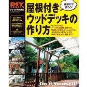 屋根付きウッドデッキの作り方-バーコラからコンサバトリーまで、実例&作り方(学研パブリッシング) [電子書籍]