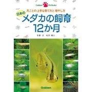 日本のメダカの飼育12か月―月ごとの上手な育て方と増やし方(Gakken Pet Books) [電子書籍]