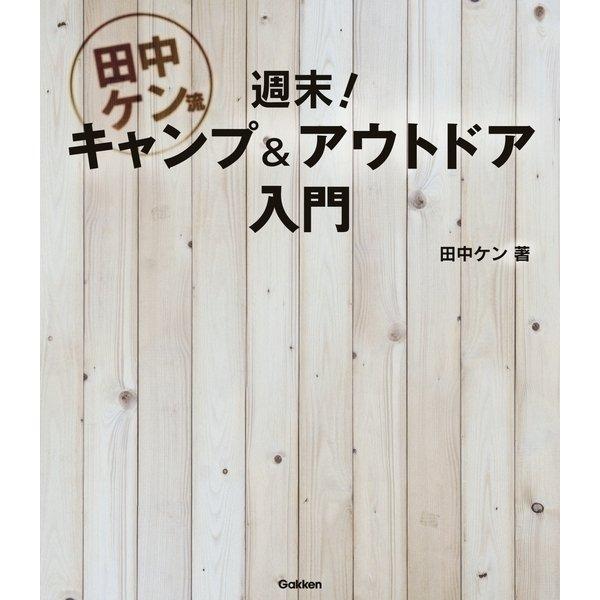 田中ケン流週末!キャンプ&アウトドア入門 (学研マーケティング) [電子書籍]