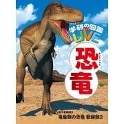 恐竜 電子書籍版2(学研教育出版) [電子書籍]