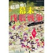 超簡単 幕末戊辰戦争(学研) [電子書籍]