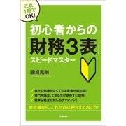 初心者からの「財務3表」スピードマスター―これ1冊でOK! (学研マーケティング) [電子書籍]