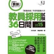 教員採用試験36日間2015(学研) [電子書籍]