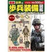 最強 世界の歩兵装備図鑑 (秀潤社) [電子書籍]