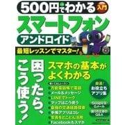 500円でわかるアンドロイドスマートフォン-最短レッスンで、サクサク使える!(Gakken Camera Mook) [電子書籍]