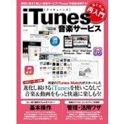 おとなの再入門iTunes音楽サービス-最新アイチューンズの基本操作から活用ワザまでを大きな画面で解説!(学研マーケティング) [電子書籍]