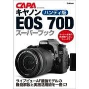 ハンディ版 キヤノンEOS 70Dスーパーブック(キャパブックス) [電子書籍]