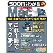 500円でわかるMac-OS10(Mountain Lion)対応 これ1冊で、Macがサクサク使える!(Gakken Camera Mook) [電子書籍]