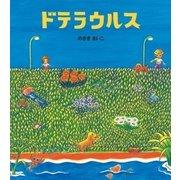 ドテラウルス(学研) [電子書籍]