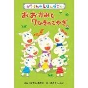おおかみと7ひきのこやぎ(学研) [電子書籍]