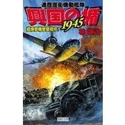興国の楯1945―超爆撃機撃墜指令!(歴史群像新書) [電子書籍]