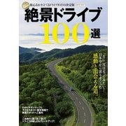 絶景ドライブ100選-こころ震わす感動のシーンと出会える100本の道。(Gakken Mook) [電子書籍]