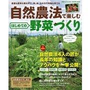 自然農法で楽しむはじめての野菜づくり-農薬も肥料も使わずに、草、虫、土の力で作物を育てる(Gakken Mook) [電子書籍]