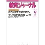 教育ジャーナル2014年9月号Lite版(第1特集)(学研) [電子書籍]