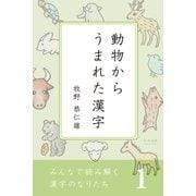 みんなで読み解く漢字のなりたち1 動物からうまれた漢字(学研) [電子書籍]
