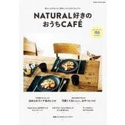 ナチュラル好きのおうちCAFE-暮らし上手34人の、簡単レシピとおもてなしテク(Gakken Interior Mook) [電子書籍]