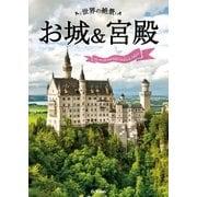 世界の絶景 お城&宮殿(学研パブリッシング) [電子書籍]