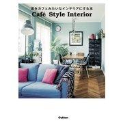家をカフェみたいなインテリアにする本―Caf´e Style Interior (学研パブリッシング) [電子書籍]