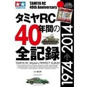 タミヤRC40年間の全記録(Gakken Mook) [電子書籍]
