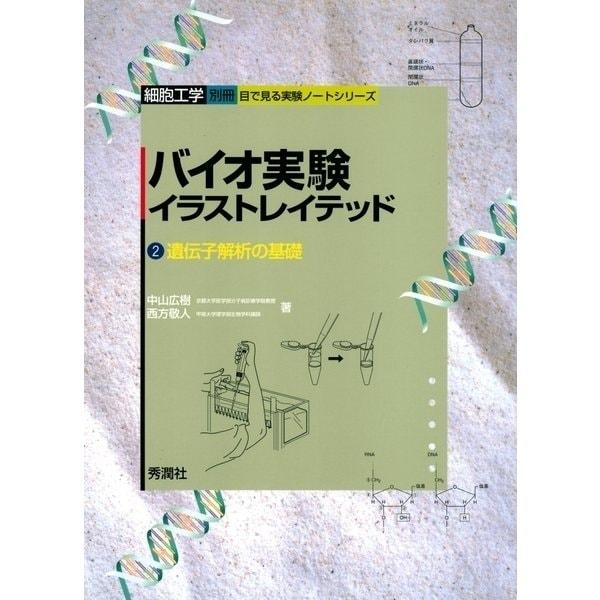 バイオ実験イラストレイテッド(2)(学研) [電子書籍]