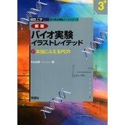 バイオ実験イラストレイテッド(3)+(学研) [電子書籍]