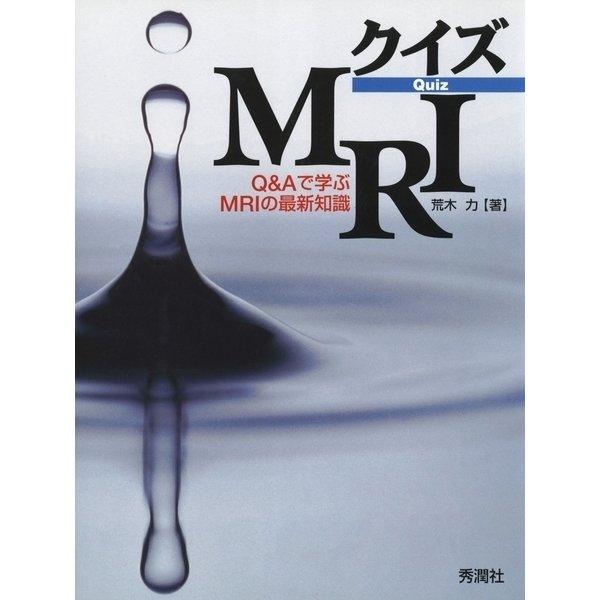 クイズMRI(学研) [電子書籍]