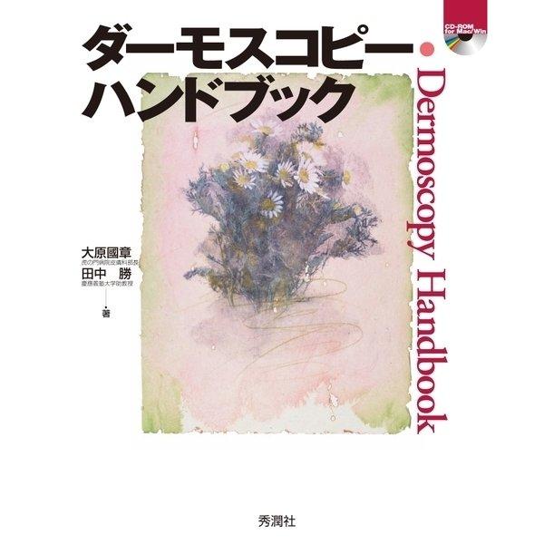 ダーモスコピー・ハンドブック(学研) [電子書籍]