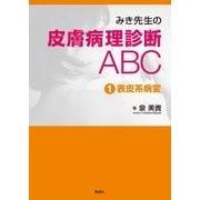 みき先生の皮膚病理診断ABC (1)表皮系病変(学研) [電子書籍]