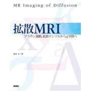 拡散MRI-ブラウン運動、拡散テンソルからq空間へ (秀潤社) [電子書籍]