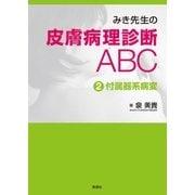 みき先生の皮膚病理診断ABC (2)付属器系病変(学研) [電子書籍]