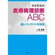 みき先生の皮膚病理診断ABC (3)メラノサイト系病変(学研) [電子書籍]