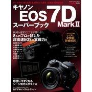 キャノンEOS7D Mark2スーパーブック-写真家8人が被写体別に競作&全機能詳細解説(Gakken Camera Mook) [電子書籍]