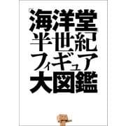 「海洋堂」半世紀フィギュア大図鑑-KAIYODO50周年公式ムック(Gakken Mook) [電子書籍]