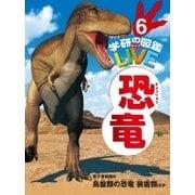 恐竜 電子書籍版6(学研教育出版) [電子書籍]