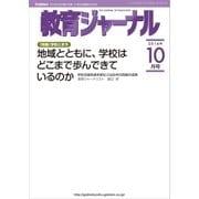 教育ジャーナル2014年10月号Lite版(第1特集)(学研) [電子書籍]