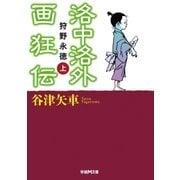 洛中洛外画狂伝―狩野永徳〈上〉(学研パブリッシング) [電子書籍]