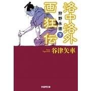 洛中洛外画狂伝―狩野永徳〈下〉(学研パブリッシング) [電子書籍]