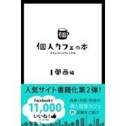 個人カフェの本 関西編(学研) [電子書籍]