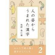 みんなで読み解く漢字のなりたち2 人の姿からうまれた漢字(学研) [電子書籍]