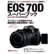 キヤノンEOS70Dスーパーブック-オーナー必読の完全使いこなしガイド(Gakken Camera Mook) [電子書籍]