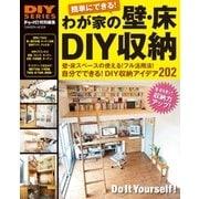 わが家の壁・床DIY収納-自分でできる!DIY収納アイデア202(Gakken Mook) [電子書籍]