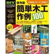 簡単木工作例100 保存版-物置、室外機カバー、自転車ラック、棚…、使える木工家具レシピ集(Gakken Mook) [電子書籍]