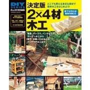 2×4材木工 決定版-誰でも作れる!簡単作例33(Gakken Mook) [電子書籍]