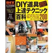 DIY道具上達テクニック百科-電動ツール、手工具を使いこなす200の方法(Gakken Mook) [電子書籍]