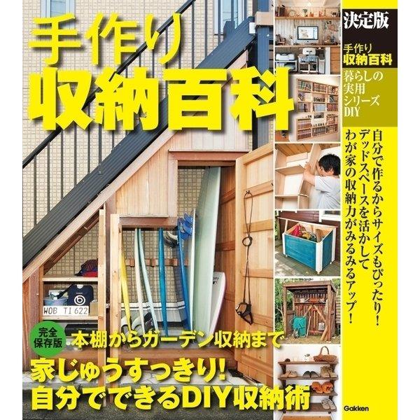 決定版 手作り収納百科(学研パブリッシング) [電子書籍]