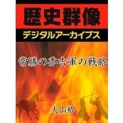 常勝の秀吉軍の戦略(学研) [電子書籍]