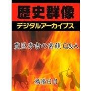 豊臣秀吉の素顔Q&A(学研) [電子書籍]