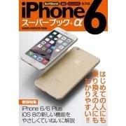 iPhone6スーパーブック+α(学研マーケティング) [電子書籍]
