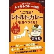 ご当地レトルトカレーを食べつくせ! 北海道・東北編(学研) [電子書籍]